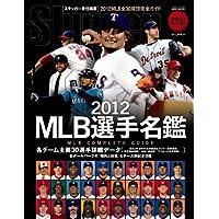MLB選手名鑑 2012―MLB COMPLETE GUIDE (NSK MOOK)
