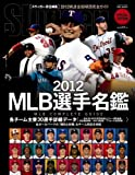 MLB 2012MLB COMPLETE GUIDE (NSK MOOK)