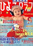ひよこクラブ 2008年 03月号 [雑誌]