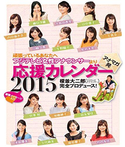 アナマガ発 フジテレビ女性アナウンサーカレンダー2015 ([カレンダー])