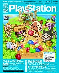 電撃PlayStation (プレイステーション) 2012年 8/9号 [雑誌]
