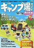 全国 キャンプ場ガイド 西日本編 '16 (国内 | キャンプ場 ガイドブック)