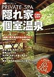 1週間PREMIUM 隠れ家個室温泉2012-2013 (1週間MOOK)