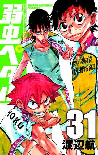 弱虫ペダル(31) (少年チャンピオン・コミックス)