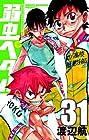 弱虫ペダル 第31巻 2013年12月06日発売