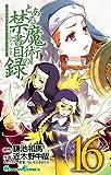 とある魔術の禁書目録 16巻 (デジタル版ガンガンコミックス)
