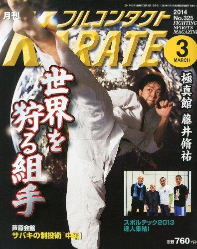 月刊 フルコンタクト KARATE (カラテ) 2014年 03月号 [雑誌]