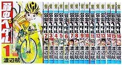 弱虫ペダル 1-16巻 セット (少年チャンピオン・コミックス)