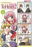 マジキュー4コマ ToHeart2(1) (マジキューコミックス)