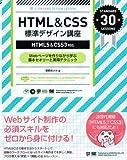 HTML&CSS標準デザイン講座 【HTML5&CSS3対応】