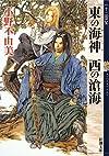 東の海神 西の滄海  十二国記 (新潮文庫)