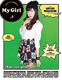 別冊CD&DLでーた My Girl vol.2 (エンターブレインムック)
