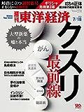 週刊東洋経済 2015年7/18号 [雑誌]