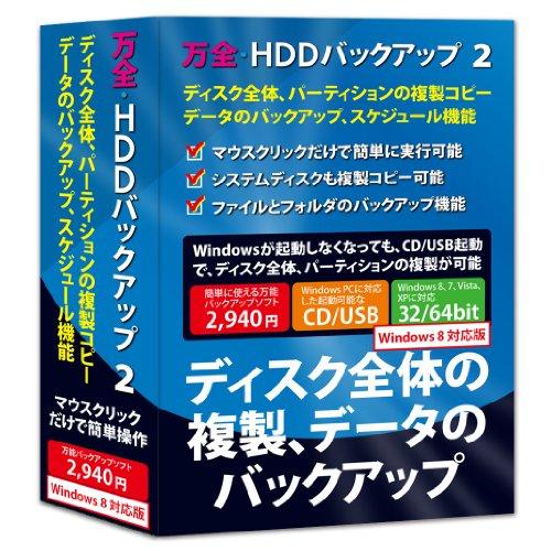 万全・HDDバックアップ2 Windows8対応版