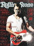 Rolling Stone (ローリング・ストーン) 日本版 2014年 07月号 [雑誌]