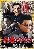 修羅のみち2 関西頂上決戦[DVD]