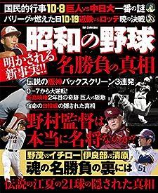 昭和の野球 名勝負の真相
