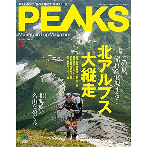 PEAKS 2017年7月号 大きい表紙画像