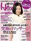日経 Health (ヘルス) 2012年 03月号 [雑誌]