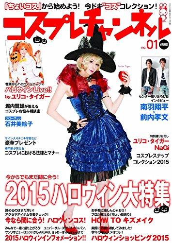 コスプレチャンネル no.01 (クロノス日本版2015年11月号増刊)