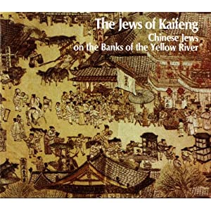 The Jews of Kaifeng: Chinese Jews on the Banks of the Yellow River Uri