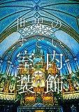 サムネイル:book『世界のすごい室内装飾』