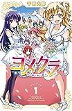 ヨメクラ 1 (少年チャンピオン・コミックス)