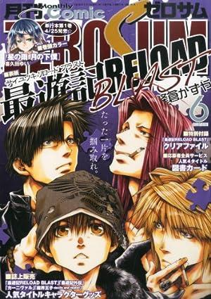 Comic ZERO-SUM (コミック ゼロサム) 2014年 06月号 [雑誌]