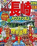 まっぷる 長崎 ハウステンボス 佐世保・五島 '16 ガイドブック (マップルマガジン)
