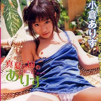 小倉ありす/真夏の国のありす [DVD]