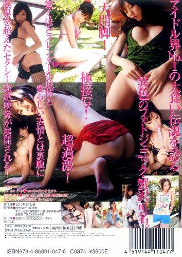 蟹沢可名 DVD『衝撃!』