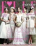 ELLE mariage No.23 (FG MOOK)
