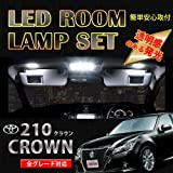 クラウン 210系 専用設計 LED(SMD)【ルームランプ セット】・微弱点灯対策済み