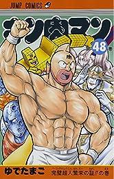 キン肉マン 48 (ジャンプコミックス)