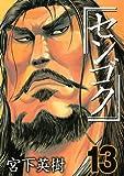 センゴク(13) (ヤングマガジンコミックス)