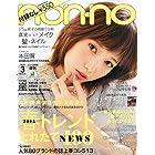 non・no(ノンノ) 付録なし版 2015年 03 月号 [雑誌] (non・no(ノンノ) 増刊)