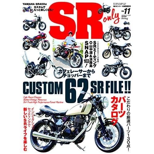 SR only vol.11 【雑誌】 カスタムバーニング8月号増刊