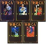 死神くん 全8巻セット (集英社文庫—コミック版)