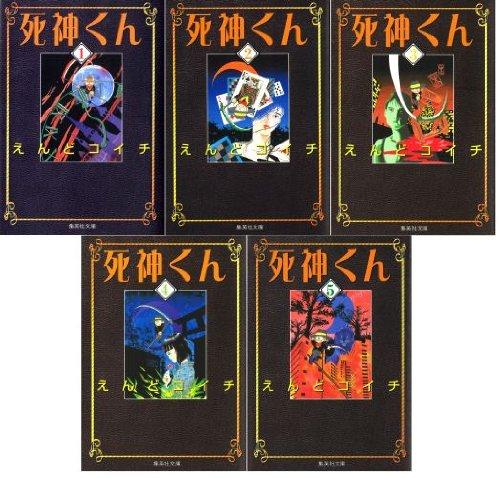 死神くん 全8巻セット (集英社文庫―コミック版)
