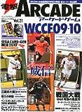 電撃ARCADE (アーケード) アーケードゲーム Vol.21 2010年 12/14号 [雑誌]