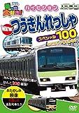 ��蕨��D��!�n�C�r�W���� NEW�'�����������X�y�V����100[PHVD-108][DVD]