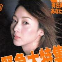 週刊現代 2001年 09月29日号[表紙:稲森いずみ][雑誌] (週刊現代)