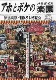 アホとボケの楽園: 伊豆高原・まぼろし博覧会