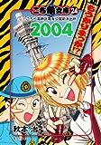 こち亀文庫 24 2004もうかりまっか!? (集英社文庫 あ 28-69)