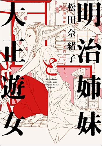 明治姉妹と大正遊女 新装版 雪月花/大門パラダイス (FEELコミックス FCswing)