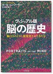 ヴィジュアル版 脳の歴史---脳はどのように視覚化されてきたか