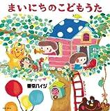 東京ハイジ まいにちのこどもうた~はみがき・トイレ・おきがえに役立つキュートで可愛いしつけソング+おはなしミニアニメ ランキングお取り寄せ