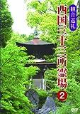 観音巡礼 西国三十三所霊場 2 [DVD]