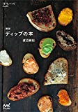 新版 ディップの本 73レシピ