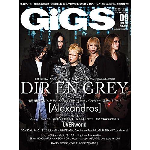GiGS (ギグス) 2016年 09月号